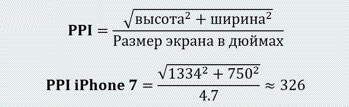 формула dpi