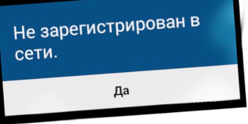 телефон пишет «Не зарегистрирован в сети»