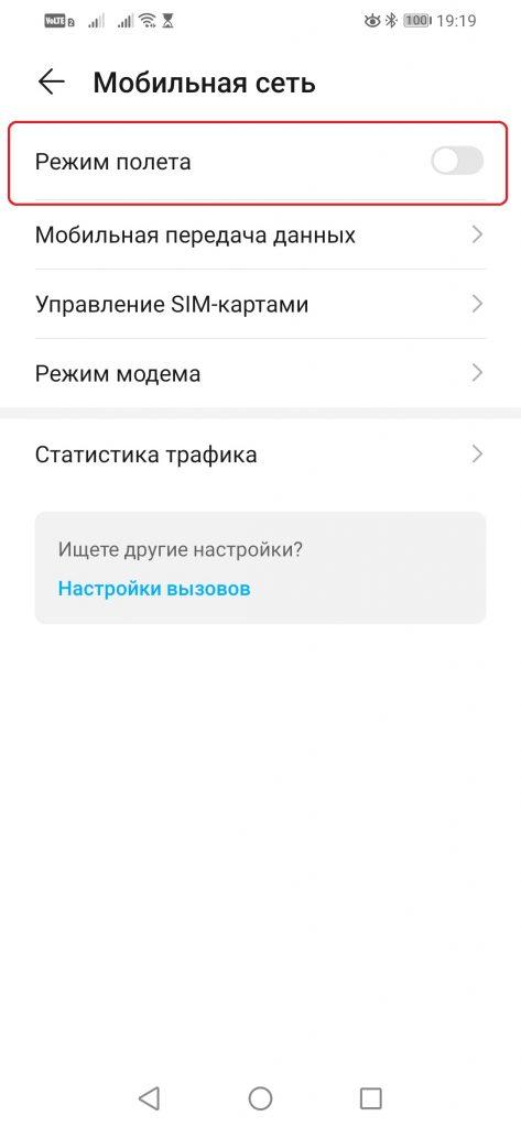 """Что означает, когда телефон пишет """"не зарегистрирован в сети"""""""