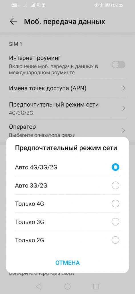 Изменение сети телефона