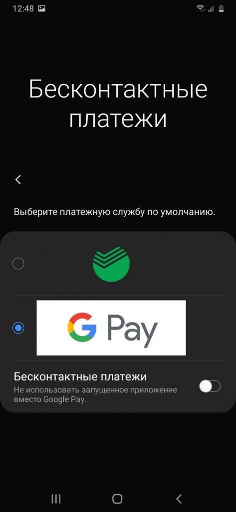 NFC в телефонах Samsung
