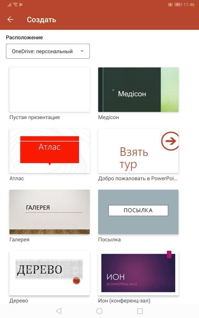 Microsoft PowerPoint для Андроид