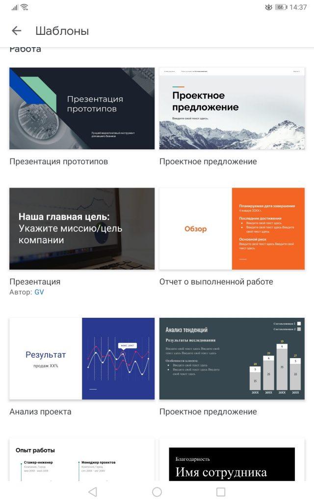 Процесс создания презентации в Google презентациях