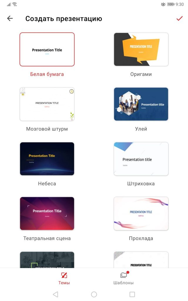 Zoho Show - приложение для создания презентаций на Андроид