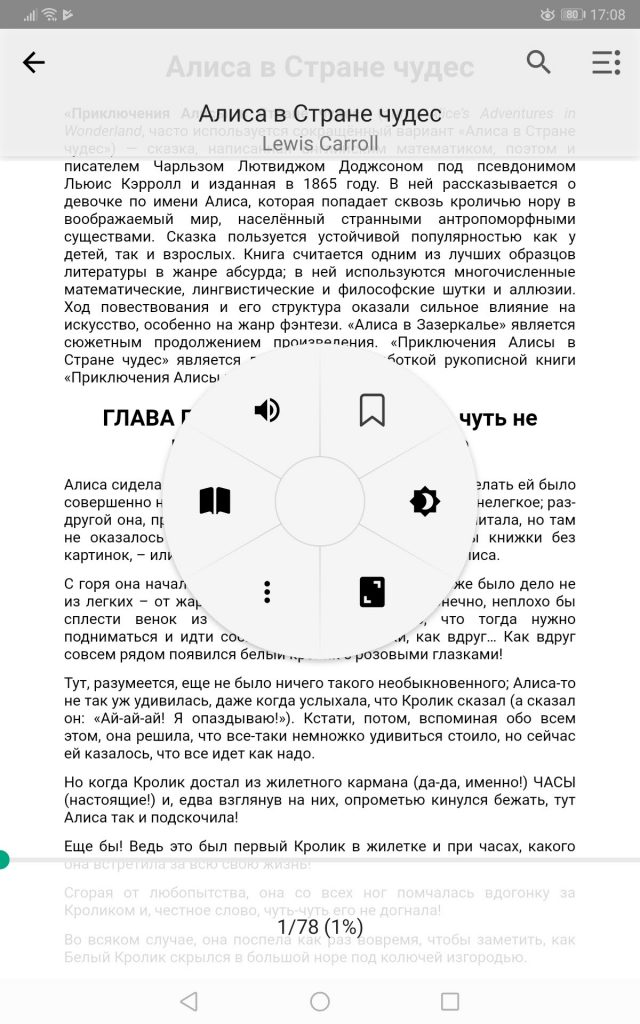 PocketBook Reader - программа для чтения электронных книг